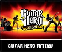 עמדת גיטר הירו