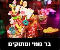 ממתקים לילדים - בר גומי ומתוקים ביום הולדת במאי קלאבס